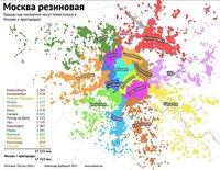 Резиновая Москва.jpeg