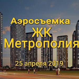 "ЖК ""Метрополия"" от девелопера MR Group, 25.04.2019"